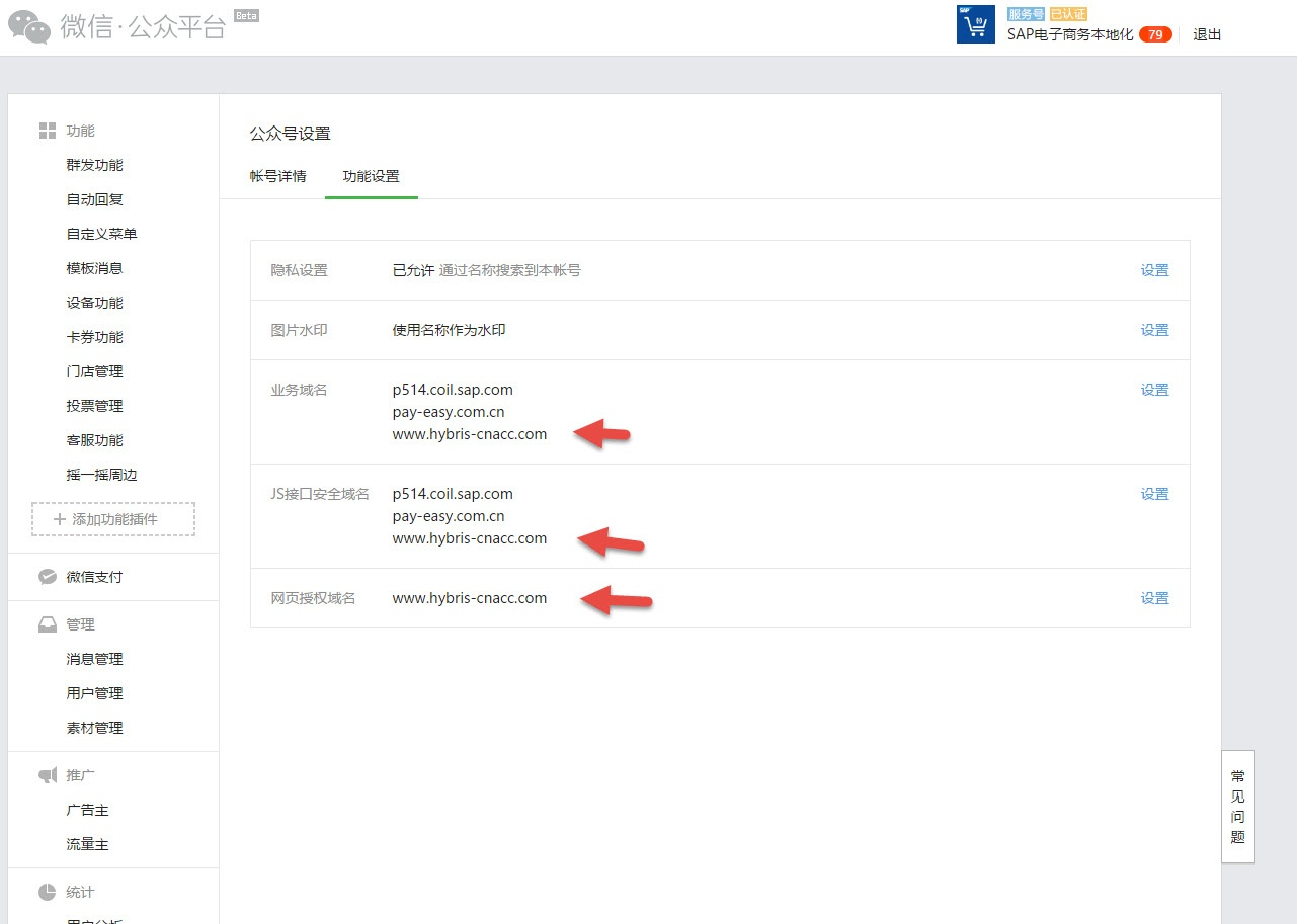 How to Integrate Hybris And Wechat Official Account